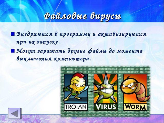 Файловые вирусы Внедряются в программу и активизируются при их запуске. Могут...