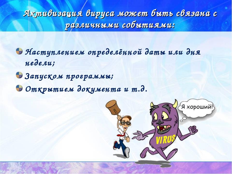 Активизация вируса может быть связана с различными событиями: Наступлением оп...