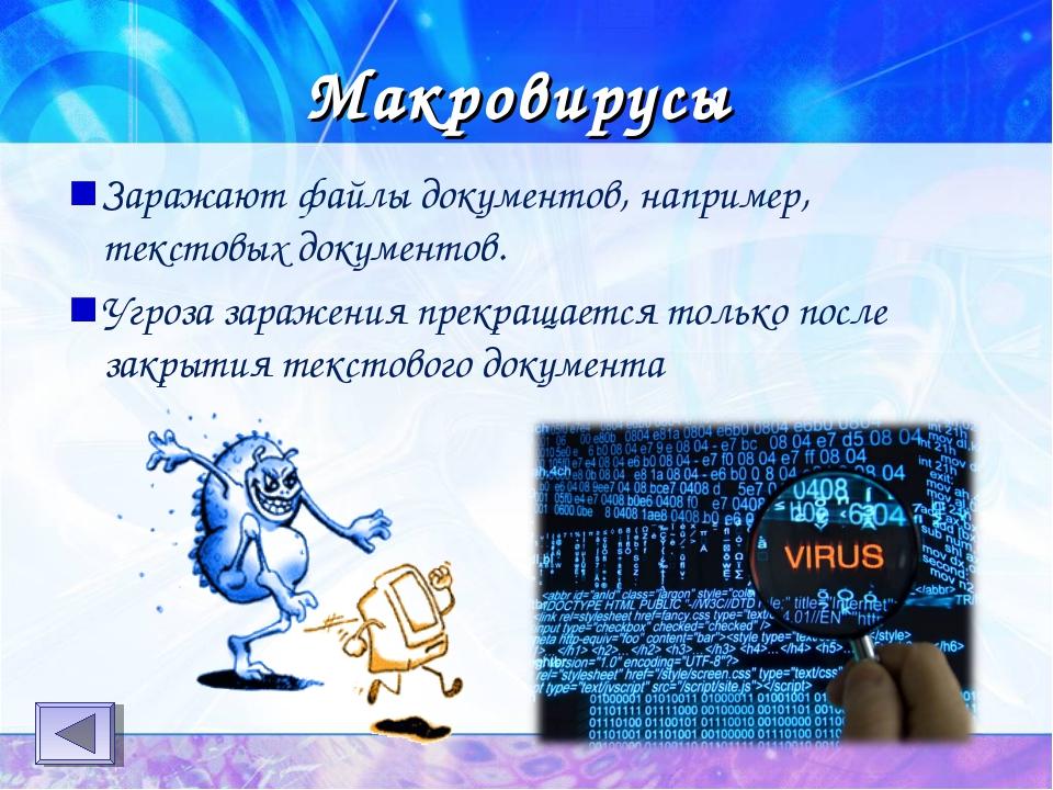 Макровирусы Заражают файлы документов, например, текстовых документов. Угроза...