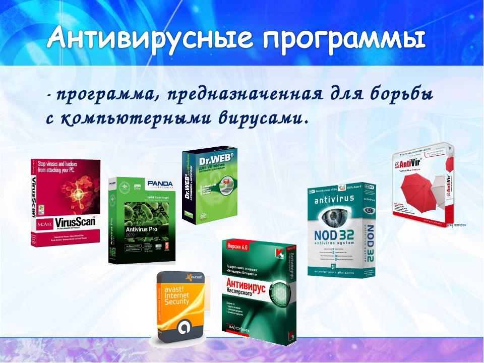 - программа, предназначенная для борьбы с компьютерными вирусами.