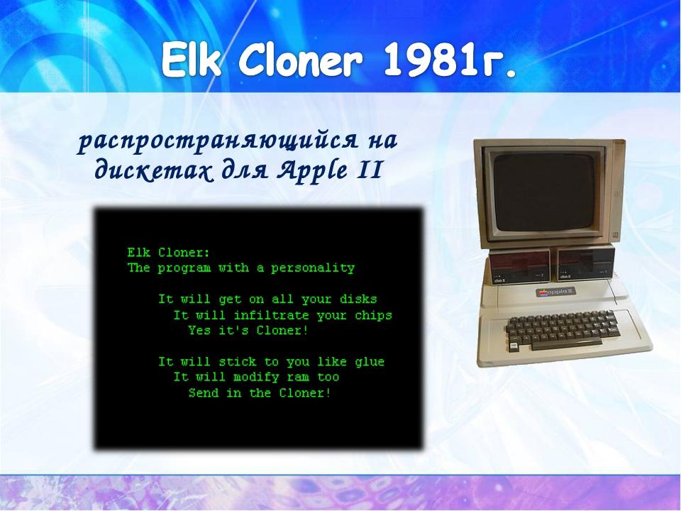 распространяющийся на дискетах для Apple II