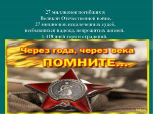 27 миллионов погибших в Великой Отечественной войне. 27 миллионов искалеченны