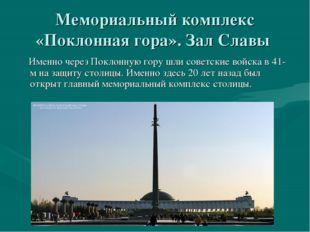 Мемориальный комплекс «Поклонная гора». Зал Славы Именно через Поклонную гору