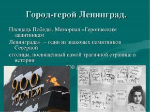 Город-герой Ленинград. Площадь Победы. Мемориал «Героическим защитникам Лени