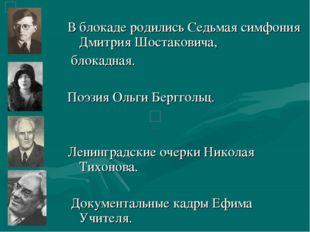 В блокаде родились Седьмая симфония Дмитрия Шостаковича, блокадная. Поэзия Ол