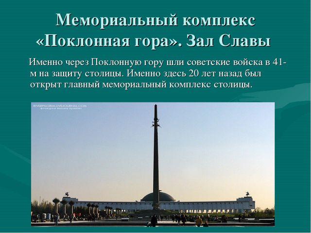 Мемориальный комплекс «Поклонная гора». Зал Славы Именно через Поклонную гору...