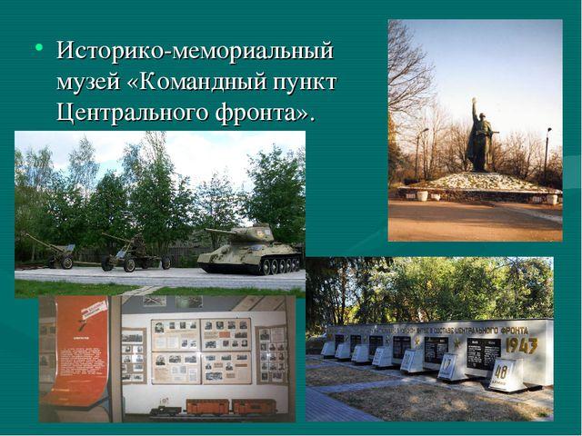 Историко-мемориальный музей «Командный пункт Центрального фронта».