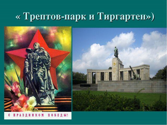 « Трептов-парк и Тиргартен»)