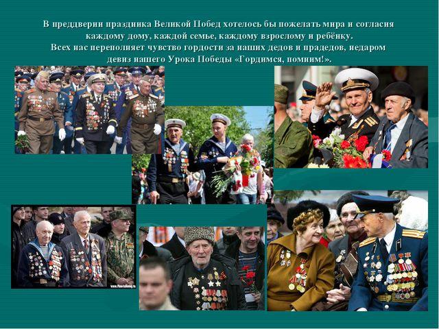 В преддверии праздника Великой Побед хотелось бы пожелать мира и согласия каж...