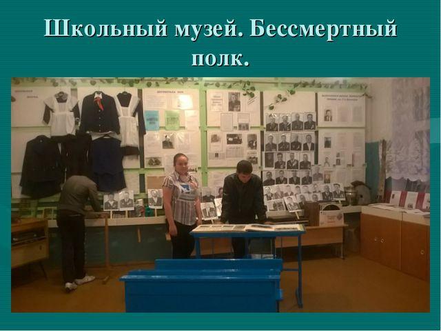 Школьный музей. Бессмертный полк.