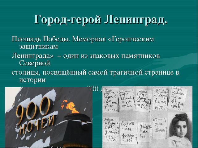 Город-герой Ленинград. Площадь Победы. Мемориал «Героическим защитникам Лени...