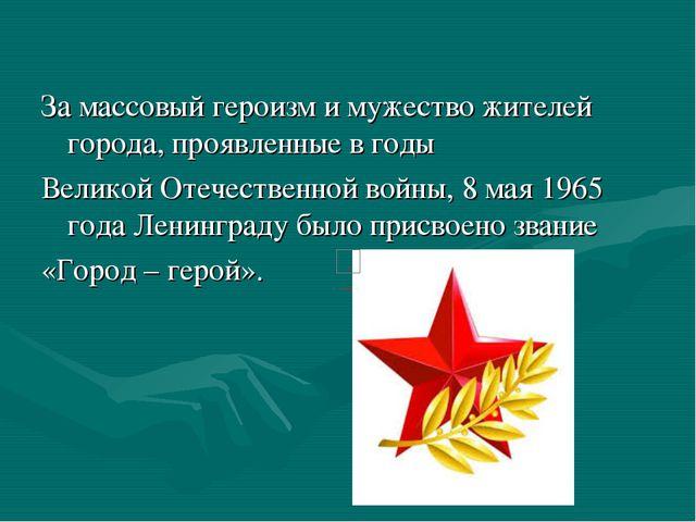 За массовый героизм и мужество жителей города, проявленные в годы Великой Оте...