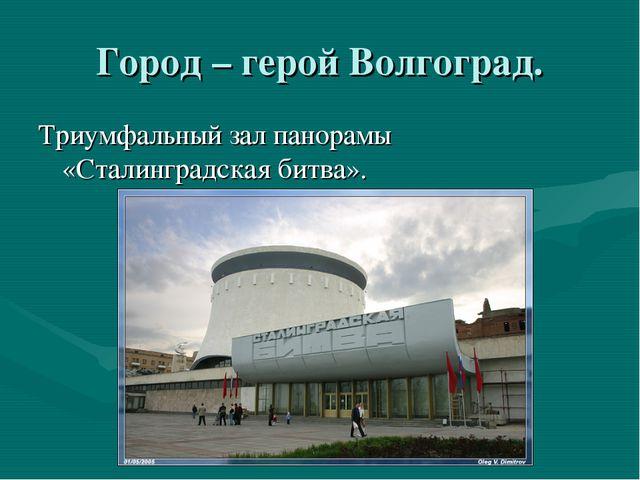 Город – герой Волгоград. Триумфальный зал панорамы «Сталинградская битва».