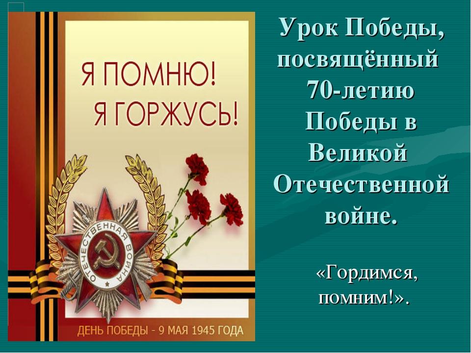 Урок Победы, посвящённый 70-летию Победы в Великой Отечественной войне. «Горд...