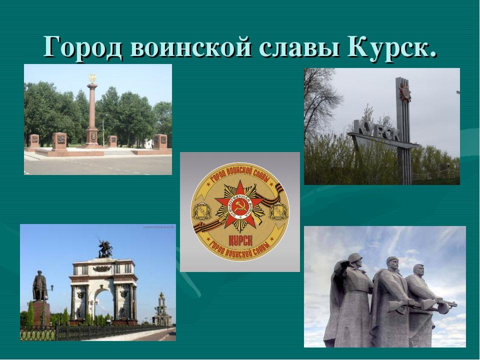 Город воинской славы Курск.