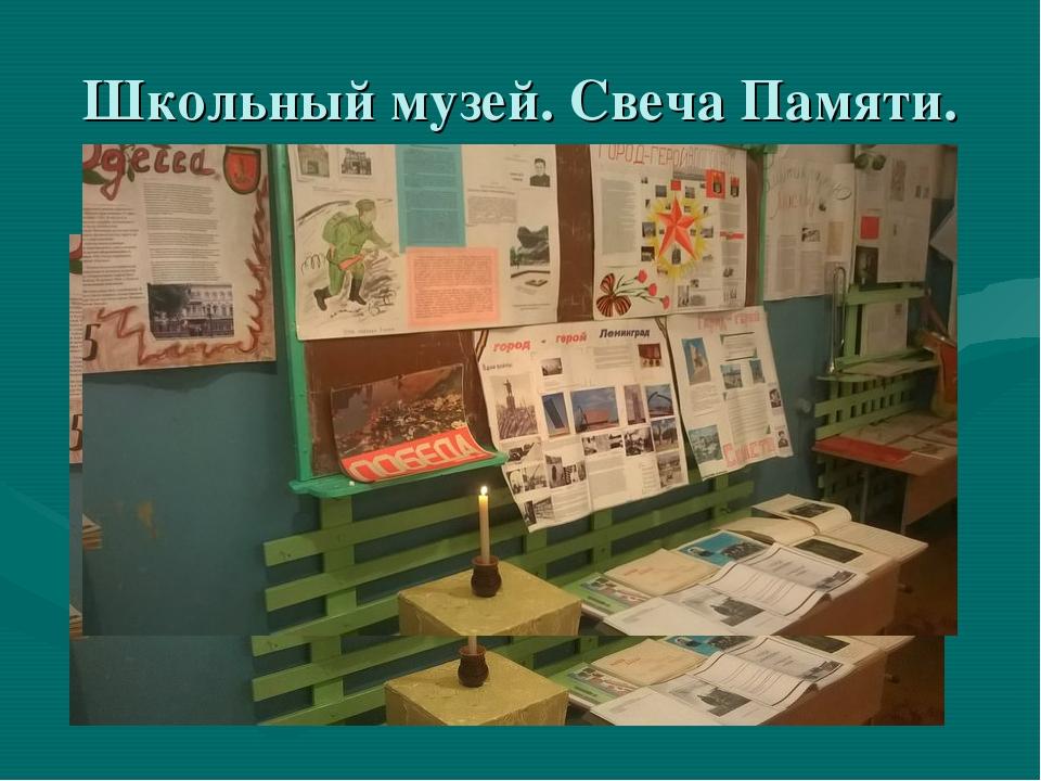 Школьный музей. Свеча Памяти.