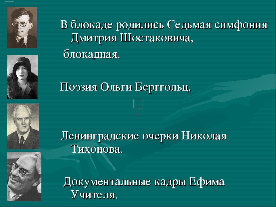 В блокаде родились Седьмая симфония Дмитрия Шостаковича, блокадная. Поэзия Ол...