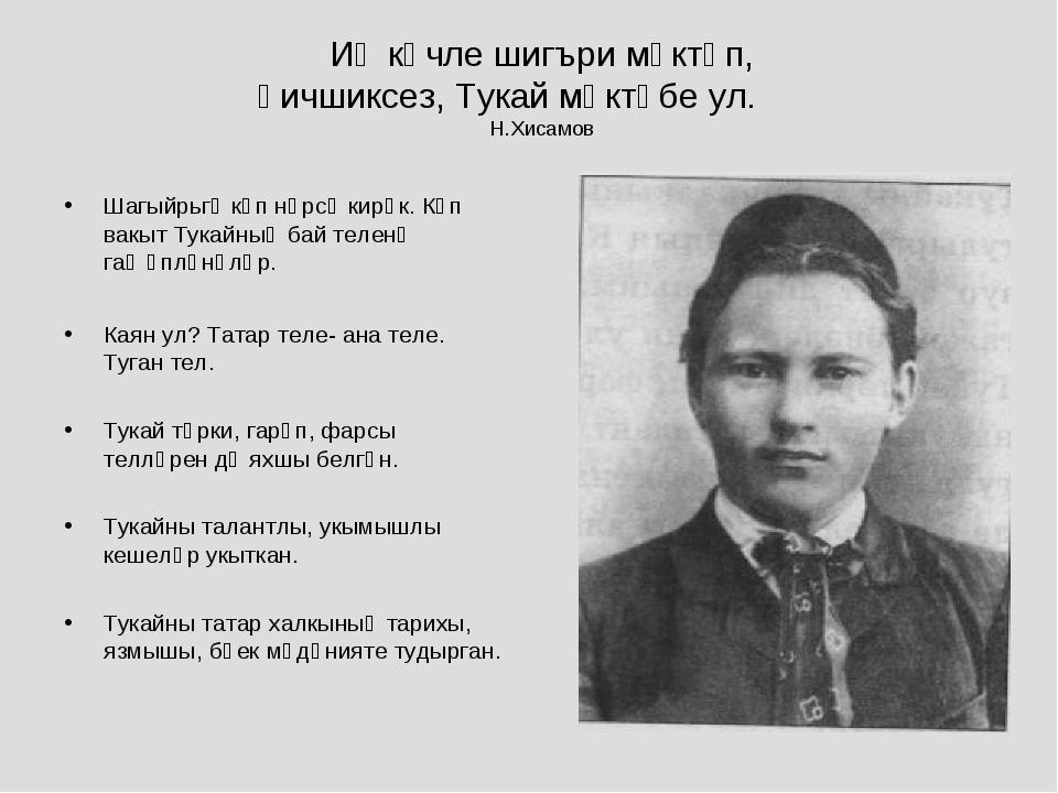 Иң көчле шигъри мәктәп, һичшиксез, Тукай мәктәбе ул. Н.Хисамов Шагыйрьгә күп...