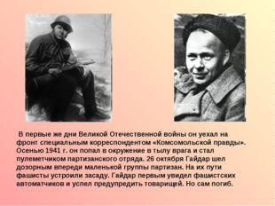 В первые же дни Великой Отечественной войны он уехал на фронт специальным ко