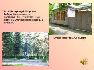 В 1965 г. Аркадий Петрович Гайдар был посмертно награжден почетным военным ор