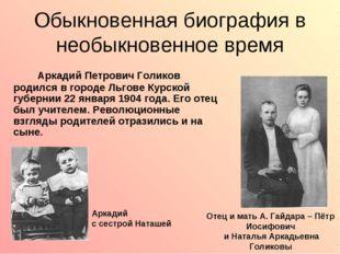 Обыкновенная биография в необыкновенное время Аркадий Петрович Голиков роди