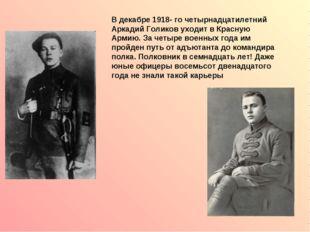 В декабре 1918- го четырнадцатилетний Аркадий Голиков уходит в Красную Армию.