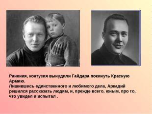 Ранения, контузия вынудили Гайдара покинуть Красную Армию. Лишившись единстве