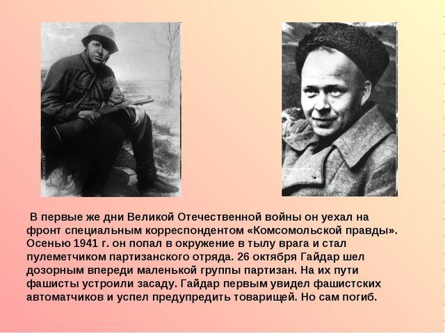 В первые же дни Великой Отечественной войны он уехал на фронт специальным ко...