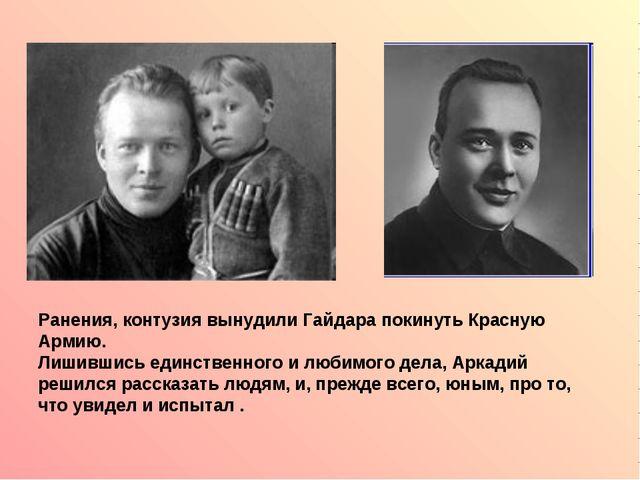 Ранения, контузия вынудили Гайдара покинуть Красную Армию. Лишившись единстве...