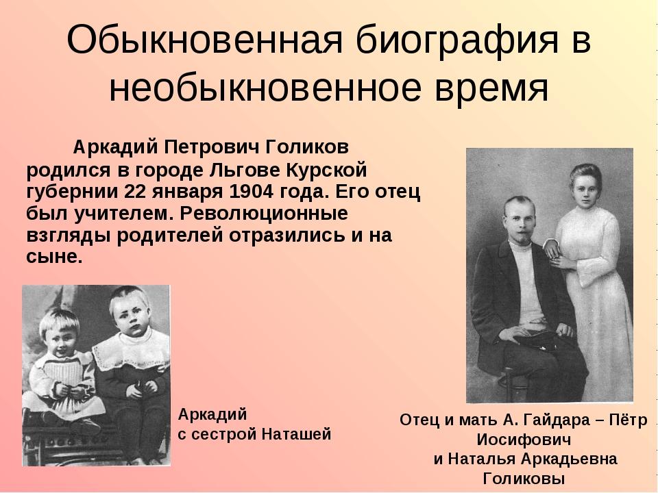 Обыкновенная биография в необыкновенное время Аркадий Петрович Голиков роди...