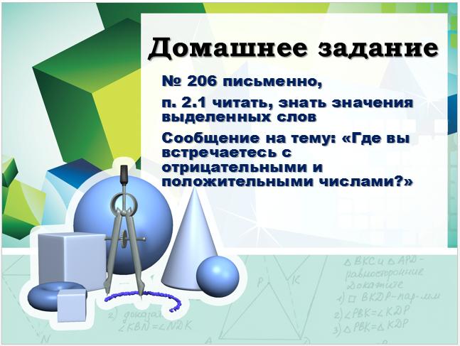 C:\Users\ученик\YandexDisk\Скриншоты\2016-01-30 17-02-39 отрицательные целые числа - PowerPoint.png