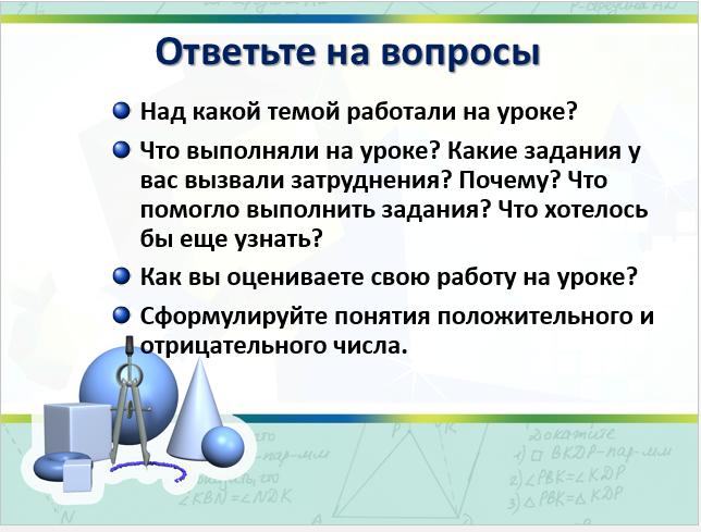 C:\Users\ученик\YandexDisk\Скриншоты\2016-01-30 17-00-36 отрицательные целые числа - PowerPoint.png