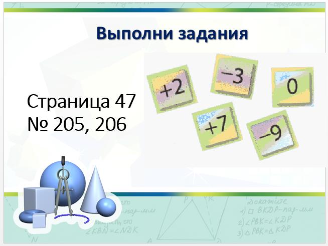 C:\Users\ученик\YandexDisk\Скриншоты\2016-01-30 17-00-04 отрицательные целые числа - PowerPoint.png