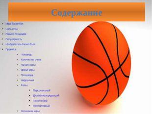 Содержание Игра баскетбол Цель игры Размер площадки Популярность Изобретатель