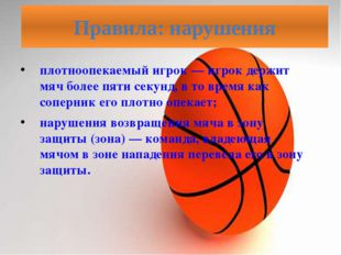 плотноопекаемый игрок — игрок держит мяч более пяти секунд, в то время как со