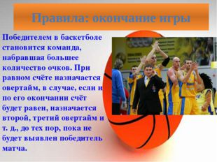 Победителем в баскетболе становится команда, набравшая большее количество очк
