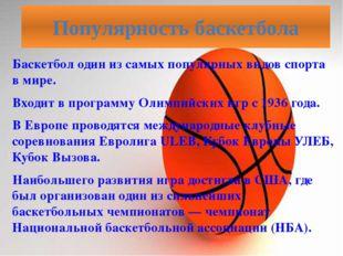 Баскетбол один из самых популярных видов спорта в мире. Входит в программу Ол
