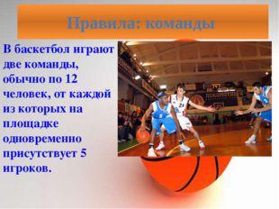 В баскетбол играют две команды, обычно по 12 человек, от каждой из которых на