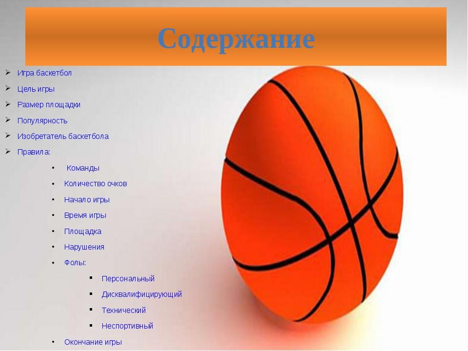 Содержание Игра баскетбол Цель игры Размер площадки Популярность Изобретатель...