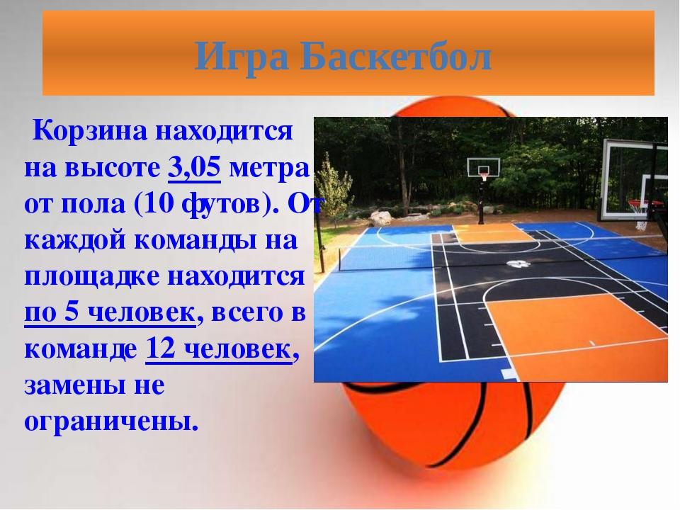 Игра Баскетбол Корзина находится на высоте 3,05 метра от пола (10 футов). От...