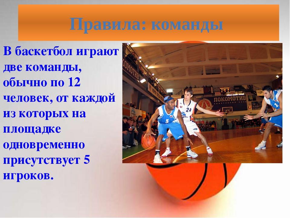 В баскетбол играют две команды, обычно по 12 человек, от каждой из которых на...
