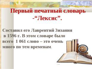 """Первый печатный словарь -""""Лексис"""". Составил его Лаврентий Зизания в 1596 г. В"""