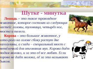 Шутке - минутка Лошадь – это такое травоядное животное, которое состоит из сл