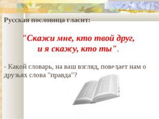 """Русская пословица гласит: """"Скажи мне, кто твой друг, и я скажу, кто ты"""". - К"""