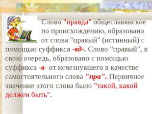 """Слово """"правда"""" общеславянское по происхождению, образовано от слова """"прав"""