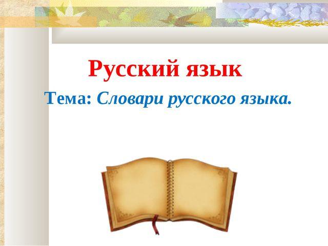 Русский язык Тема: Словари русского языка.