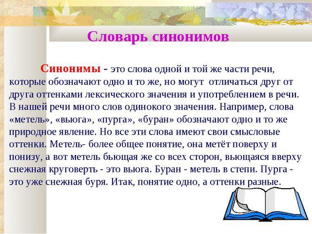 Словарь синонимов Синонимы - это слова одной и той же части речи, которые об...