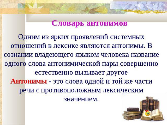 Словарь антонимов Одним из ярких проявлений системных отношений в лексике явл...
