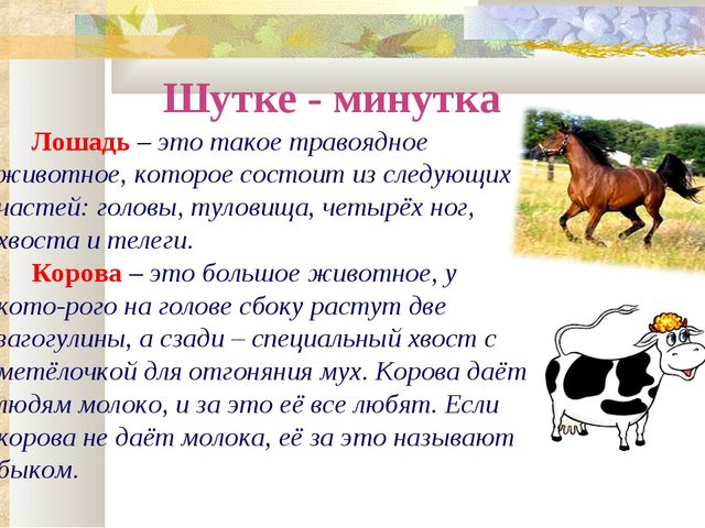 Шутке - минутка Лошадь – это такое травоядное животное, которое состоит из сл...