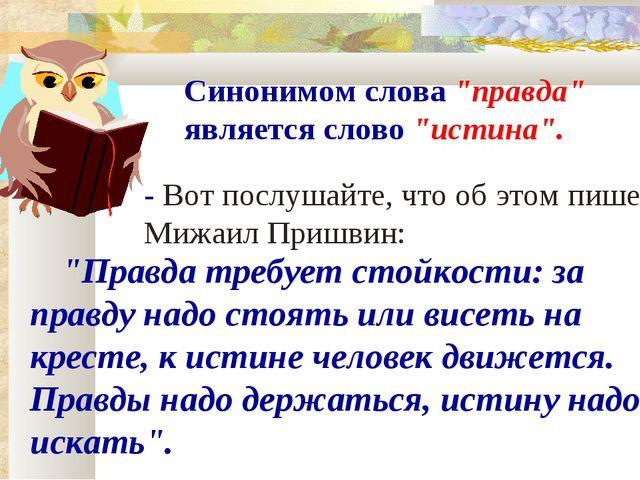 """""""Правда требует стойкости: за правду надо стоять или висеть на кресте, к исти..."""